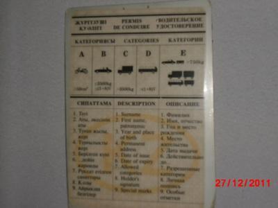 Tylna strona Kazachskie prawo jazdy